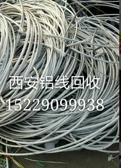 西安铝线回收